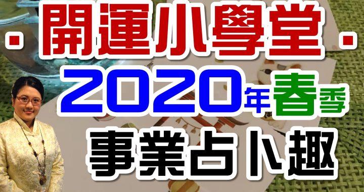 開運小學堂事業2020春