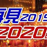 給2020的你,FROM金玲老師(有字幕)