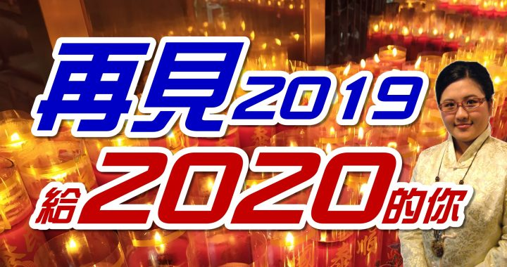 再見2019你好2020